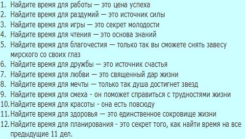 naidite_vremya