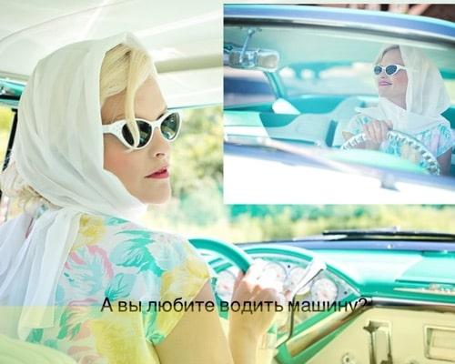Блондинка_за_рулем